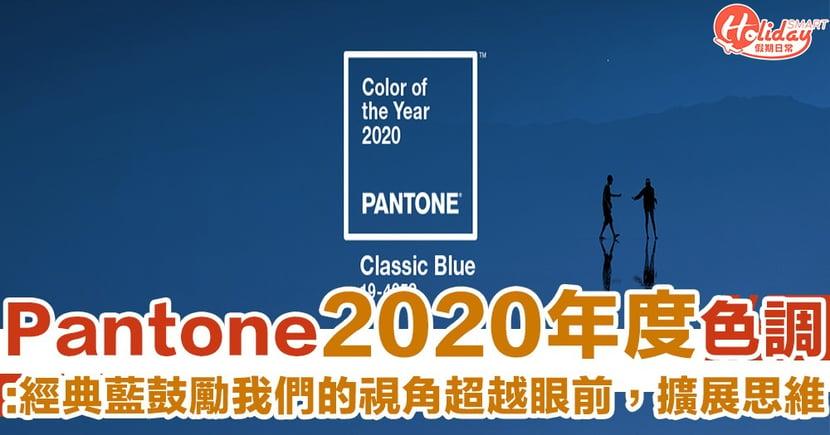 藍控必睇!冷靜/信心/連結感 Pantone公佈2020年度色調 - 經典藍
