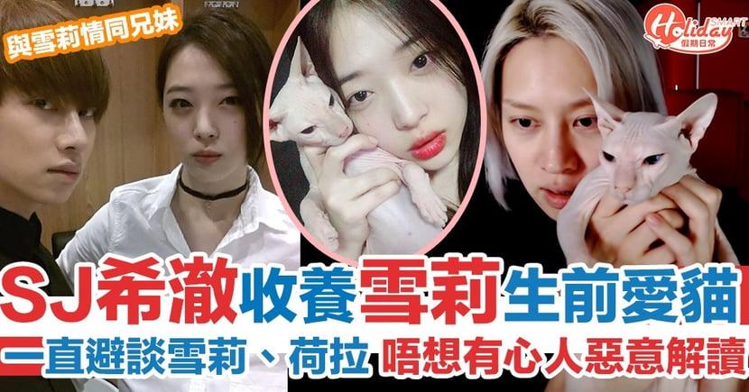SJ希澈收養雪莉愛貓 直播首次談及雪莉、荷拉離世