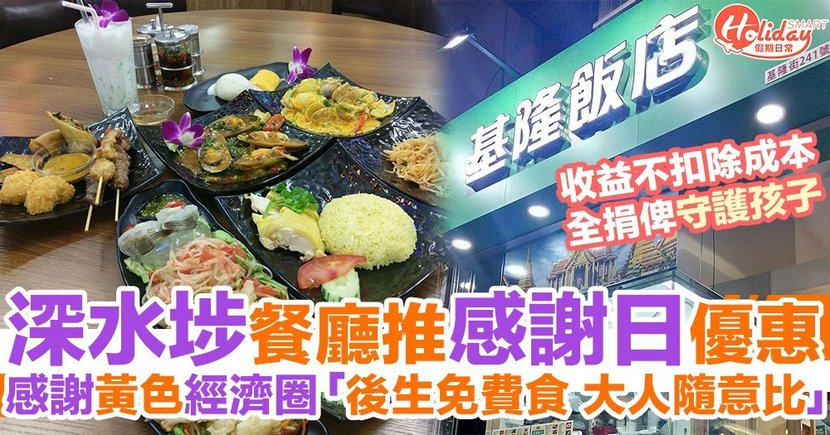深水埗泰式餐廳推感謝日「後生免費食 大人隨意比」收益全捐守護孩子!