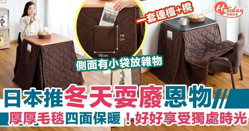 【耍廢必備】日本推出超治療的「一人暖桌」 冬天耍廢、煲劇、睇書恩物!