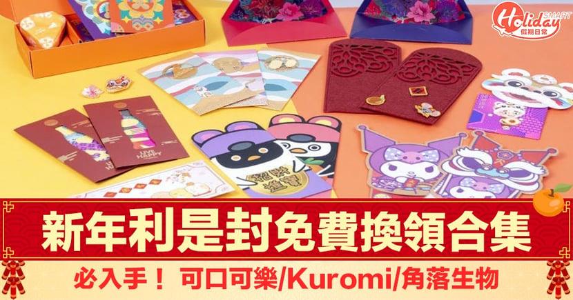 【新年好去處2020】各大商場免費換領利是封合集 可口可樂/Kuromi/角落生物必入手!