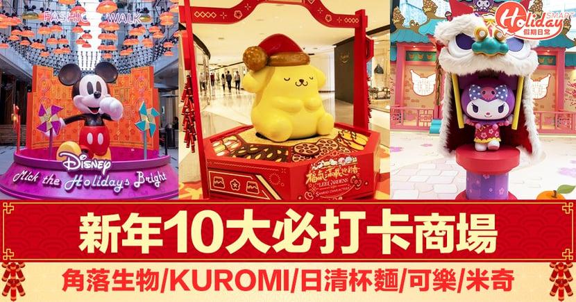 【新年好去處2020】10大打卡商場:角落生物/KUROMI/日清杯麵/可口可樂/米奇老鼠