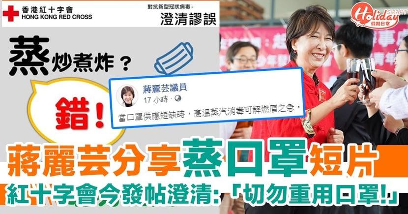 【武漢肺炎】蔣麗芸分享蒸口罩短片以解燃眉之急  紅十字會:「口罩只能用一次!」
