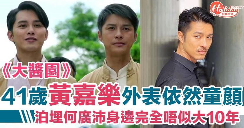 【大醬園】童顏黃嘉樂原來已經41歲  同何廣沛企埋一齊 睇落似差唔多年紀