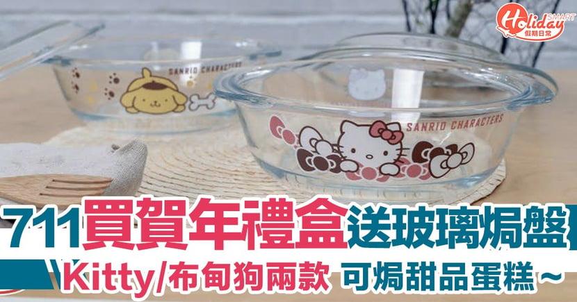 【7-11新品】買賀年糖果禮盒滿$158 即送量版 Sanrio characters玻璃焗盤連蓋!