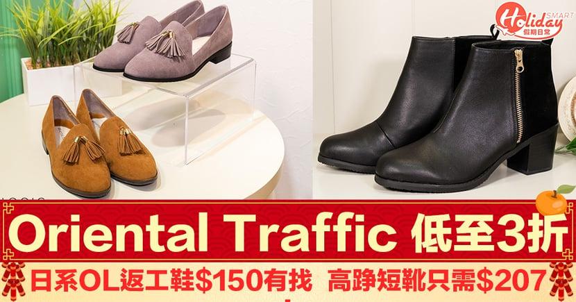 【格價王】Oriental Traffic 新春減價!全場低至3折 日系OL返工鞋$150有找