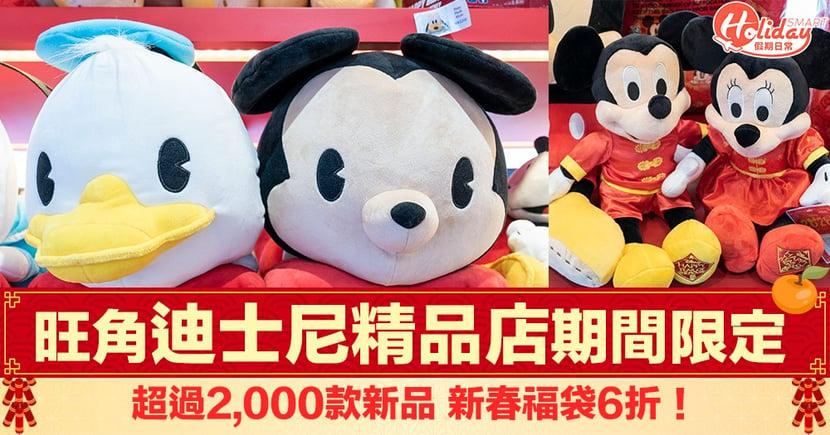 【新年好去處2020】迪士尼期間限定店:超過2,000精品 新春福袋6折發售~