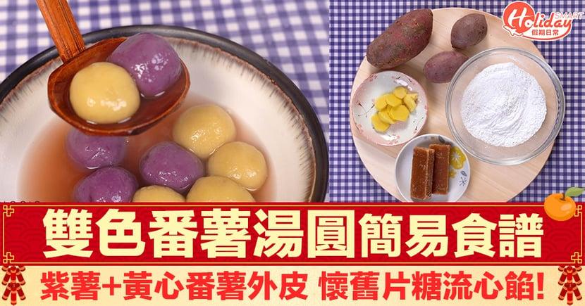 【P牌教煮】零失敗!雙色番薯湯圓簡易食譜!紫薯+黃心番薯外皮+懷舊片糖流心餡~