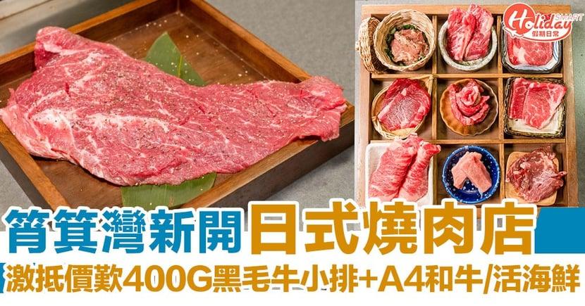 【新店直擊】筲箕灣新開日式燒肉店!激抵價歎400G黑毛霜降牛+仲有A4和牛/活海鮮!