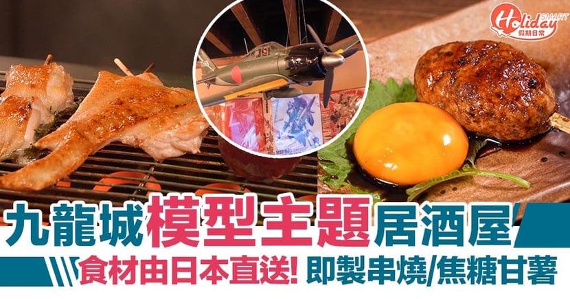 【九龍城美食】九龍城模型主題日式居酒屋!食材由日本直送 即製串燒/焦糖甘薯