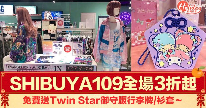 【新年限定優惠】SHIBUYA109全場3折起 免費送Twin Star 御守版行李牌/衫套~