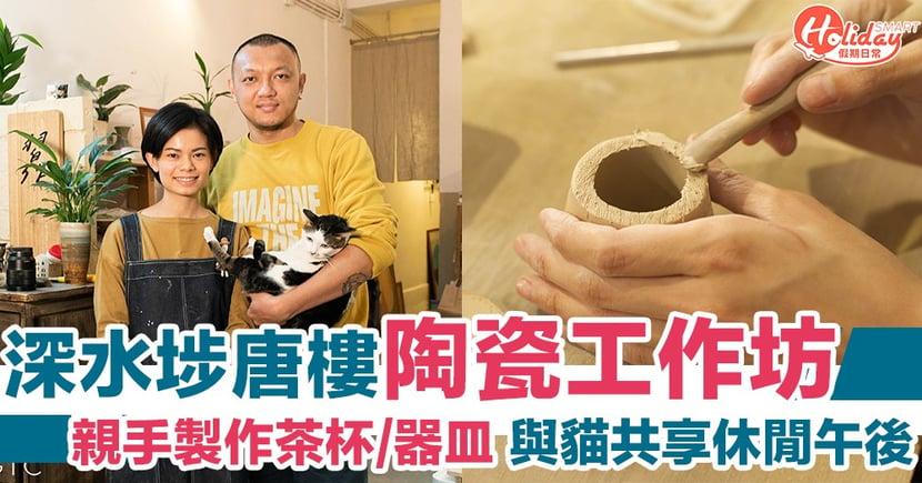 【深水埗好去處】唐樓上的陶瓷手作工作坊 與貓共享休閒午後時光