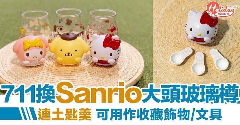 【便利店新品】Sanrio超得意大頭公仔玻璃樽 可用作收藏飾物/文具~