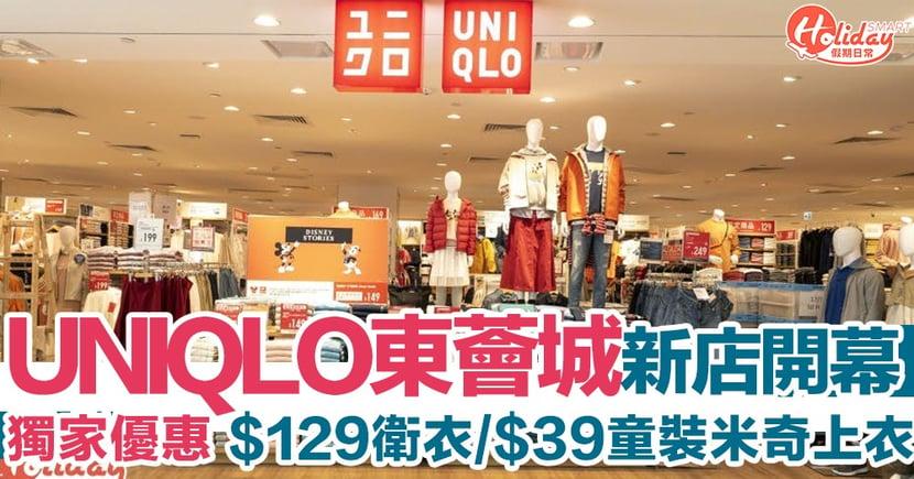 【新店直擊】UNIQLO東薈城新分店開幕 獨家優惠$129衛衣/$39童裝米奇上衣