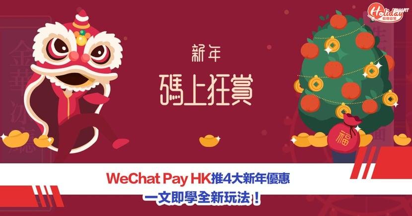 WeChat Pay HK 4大新年優惠!即學點拎電子現金券 精選商戶/抽獎/儲印花優惠