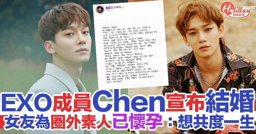 EXO成員Chen宣布結婚!女友為圈外人 韓國媒體報導女方已懷孕