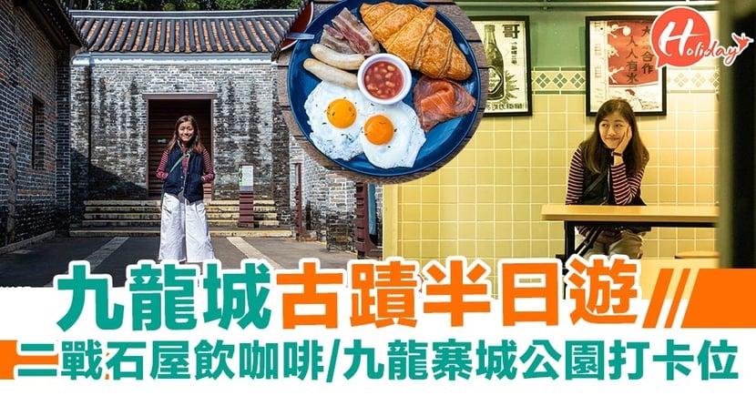 【九龍城好去處】九龍城古蹟半天遊!二戰石屋飲咖啡+九龍寨城公園打卡位