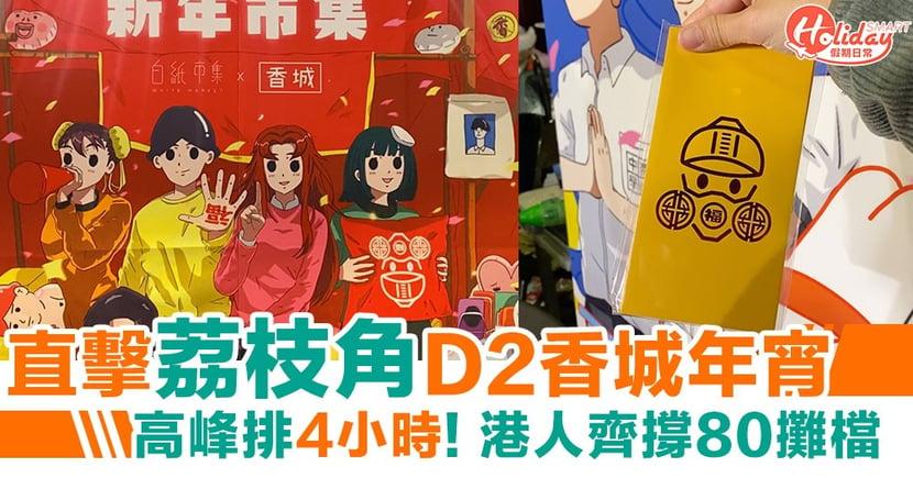 【年宵2020】D2香城年宵市集 高峰期排4小時!港人齊撐80攤檔