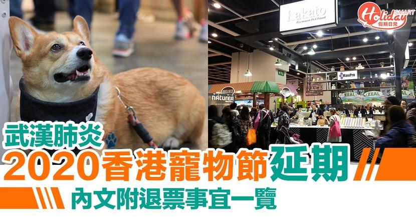 【寵物節2020】香港寵物節延期!為期4日  限量$1狗狗鮑魚美味棒!