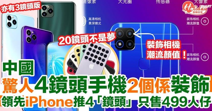 中國推出iPhone「升級版」擁有驚人4鏡頭 廣告圖誠實講明2個鏡頭係裝假狗 只有一個真・鏡頭
