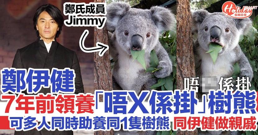 澳洲山火掀起大眾助養樹熊 鄭伊健早於7年前領養咗「唔X係掛」樹熊