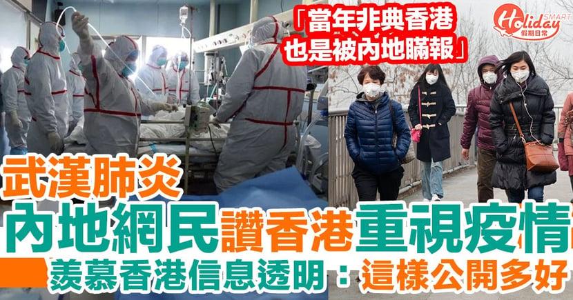 武漢肺炎爆發!香港初步確診個案2宗 內地網民大讚香港重視疫情+信息透明