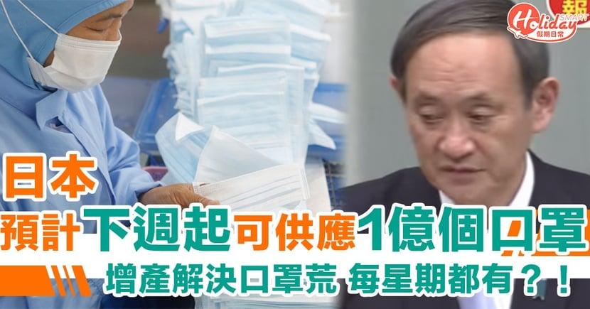 【日本口罩】促增產解決口罩荒 日本預計下週起每星期可供應1億個