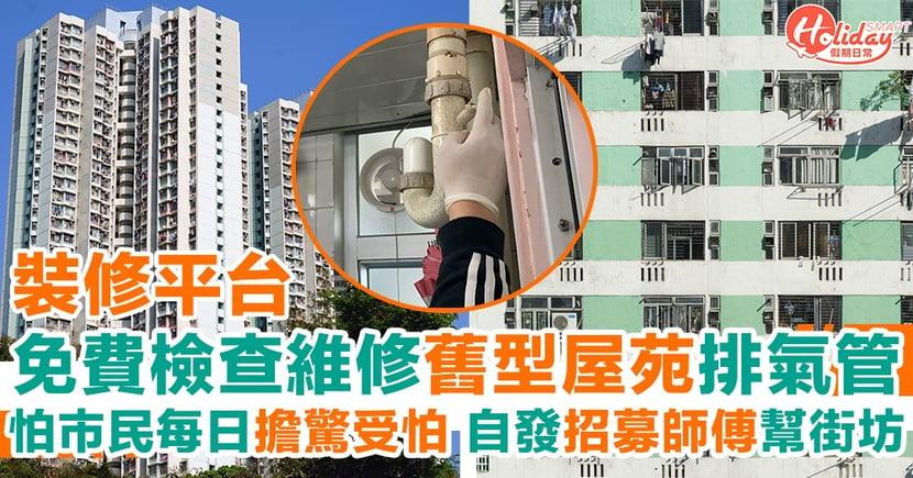 【好人一生平安】裝修平台自發招募師傅免費為16個屋苑檢查維修排氣喉!