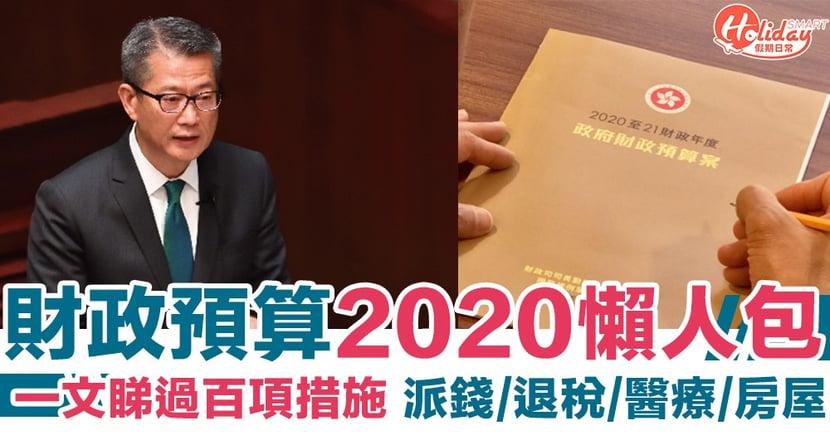 【2020財政預算案懶人包】一文睇過百項措施 派糖/醫療/房屋