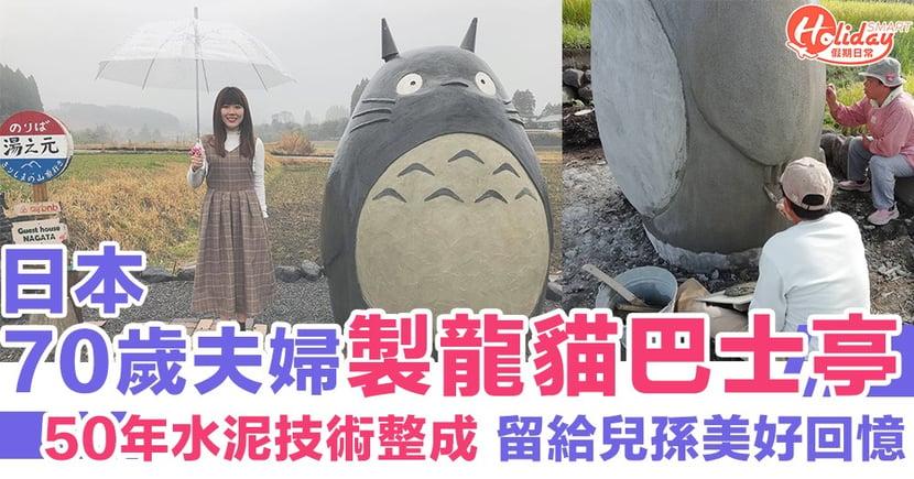 【日本旅遊】 宮崎縣高原町必去景點:龍貓公車亭 由70歲夫婦親自製作
