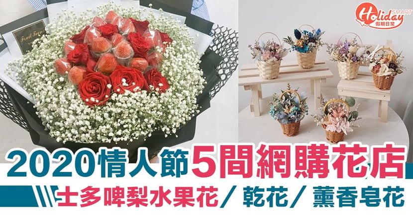 【情人節禮物2020】香港5間網購花店!健康水果花/乾花/薰香皂花