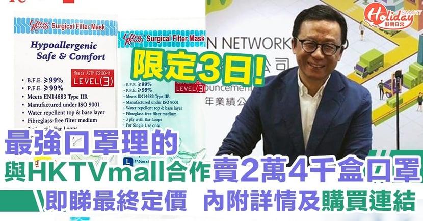 【口罩訂購】理的官方宣布口罩已抵港  與HKTVmall合作售2萬4千盒口罩 即睇最終定價及更新之購買方法