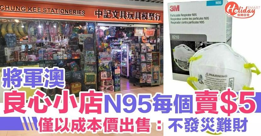 【武漢肺炎】將軍澳良心小店N95每個賣$5 成本價出售:不發災難財