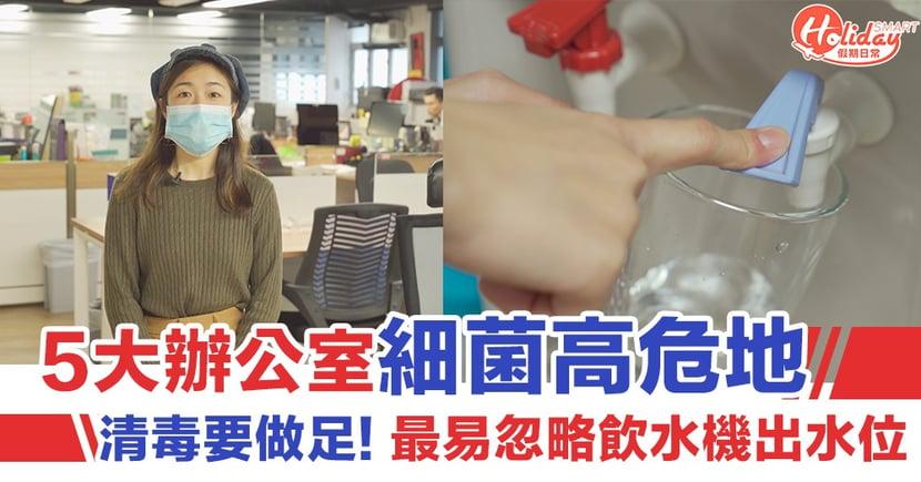 【辦公室清潔消毒】5大辦公室細菌高危地!最易忽略飲水機出水位