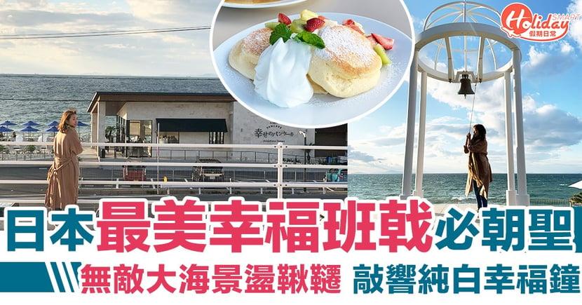【關西行程】全日本最美幸福班戟 無敵大海景盪鞦韆 純白幸福鐘