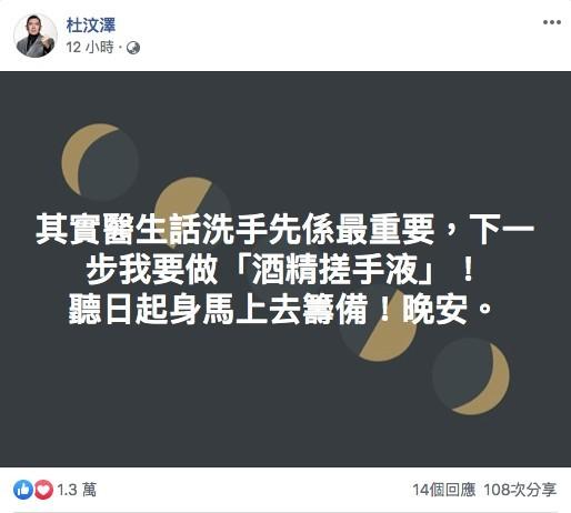 琴晚杜汶澤再post Facebook表示:「其實醫生話洗手先係最重要,下一步我要做『酒精搓手液』!聽日起身馬上去籌備!晚安。」