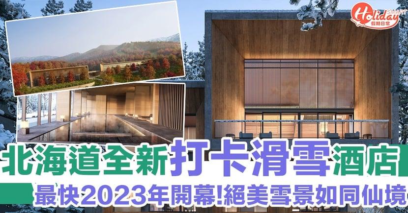 【北海道住宿推介】真魔雪奇緣!北海道全新打卡滑雪酒店Aman Niseko 最快2023年開幕