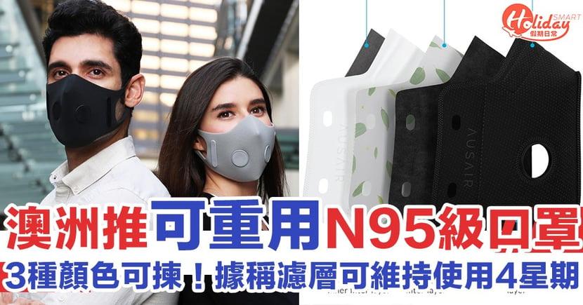【武漢肺炎】澳洲可清洗重用N95級過濾口罩 仲有3種顏色可以揀!