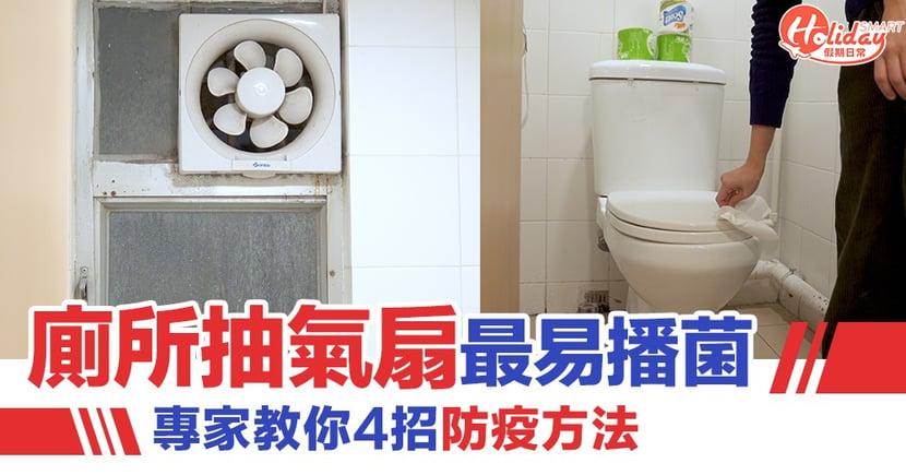 【家居消毒】廁所抽氣扇、U型渠易播菌!專家教你4招防疫方法