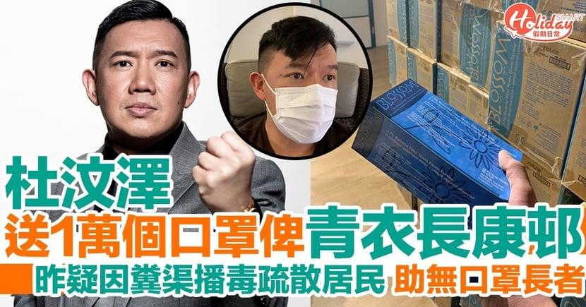 【武漢肺炎】杜汶澤送10000個口罩予長康邨 助無口罩公公婆婆保護自己