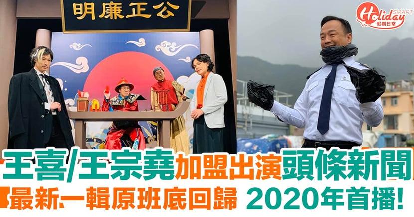 王喜/王宗堯加盟《頭條新聞》搞笑出演!2020年首播!