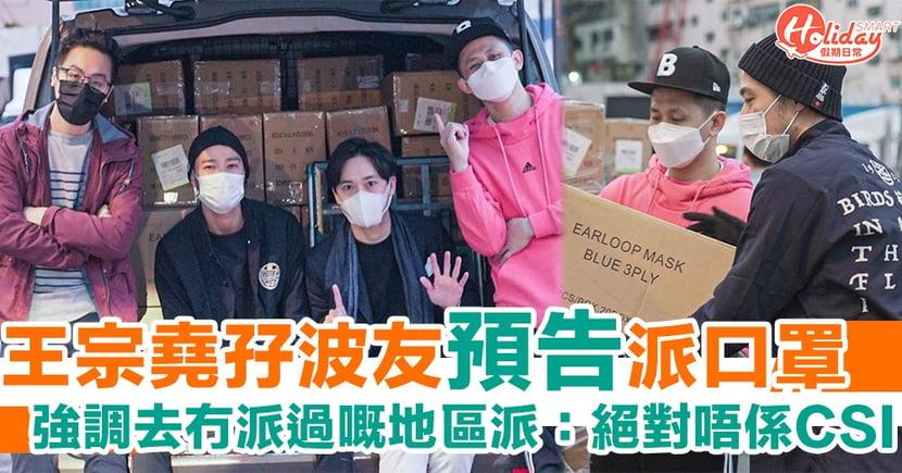 【香港口罩】王宗堯預告孖波友派發口罩 強調:絕對唔係CSI