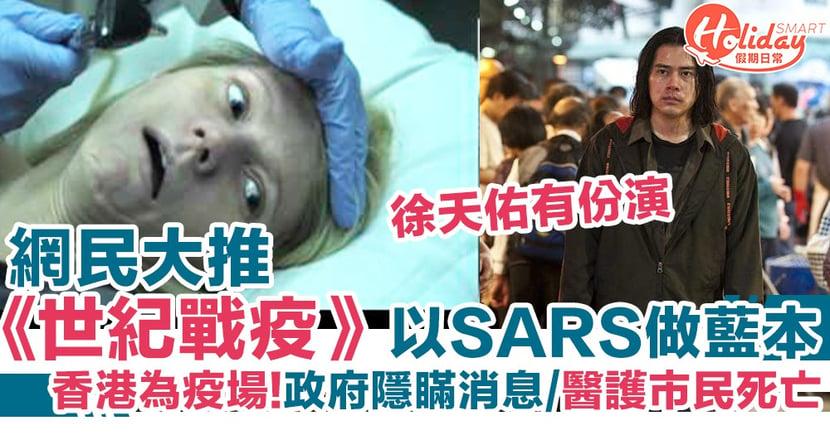 《世紀戰疫》電影以SARS做藍本 香港為疫場 徐天佑有份演