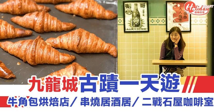 【區區遊】九龍城一日遊!牛角包烘焙店/串燒居酒居/二戰石屋咖啡室