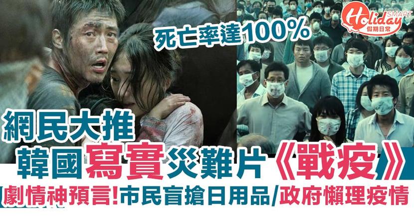 【韓國電影】韓國災難片《戰疫》神預言 市民盲搶日用品/政府懶理疫情
