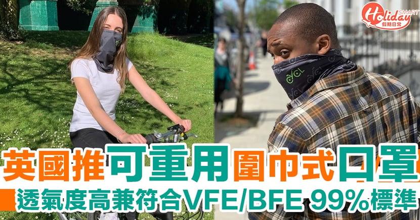 防煙霧/灰塵/過敏原/病毒 英國研發四層圍巾式可重用VFE99.9%納米纖維口罩