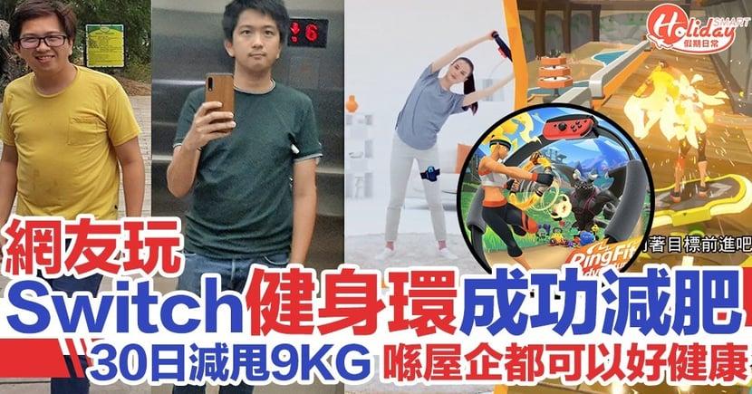 Home Office唔好去行山喇!喺屋企玩Switch健身環大冒險 網民30日成功減肥!
