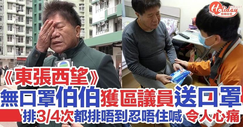 《東張西望》訪問梨木樹伯伯排唔到口罩忍唔住喊 荃灣區議員搵到伯伯並送贈口罩