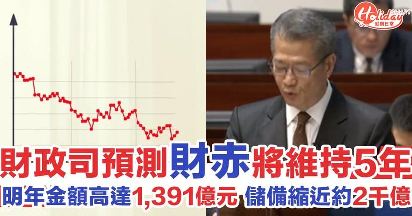【財政預算案2020】財赤將維持5年!財政司預測明年金額高達1,391億元