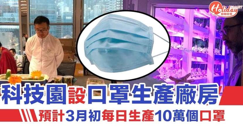 【口罩香港】科技園設口罩生產廠房 預計3月初日產10萬口罩
